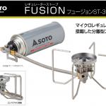 SOTO レギュレーターストーブ FUSION ST-330が欲しすぎて震える