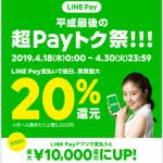 LINE Payならアウトドア用品や釣具を15%-20%還元で買えるぞ