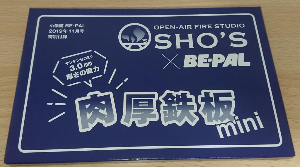 SHO'S 肉厚鉄板mini 正面